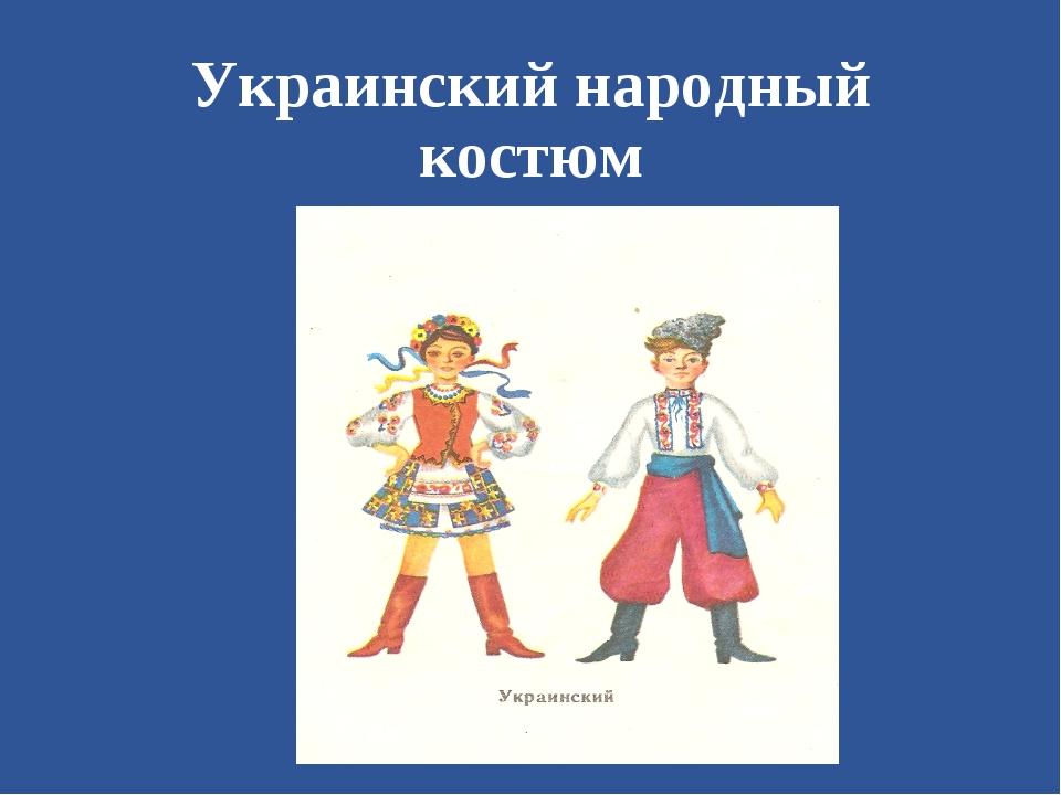 Украинский народный костюм