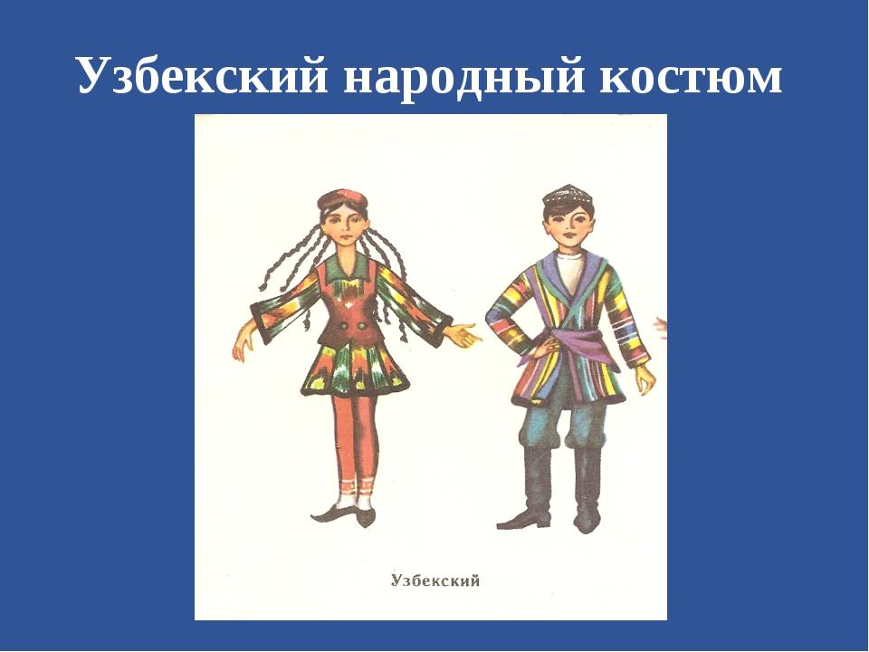 Узбекский народный костюм