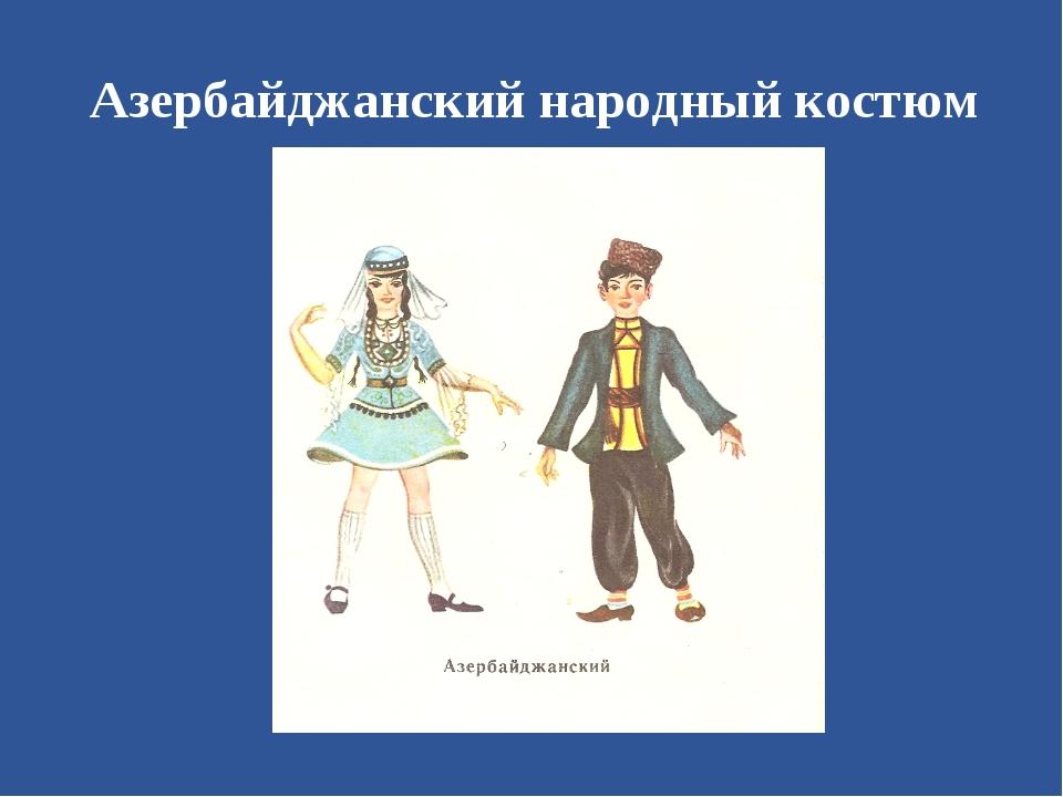 Азербайджанский народный костюм
