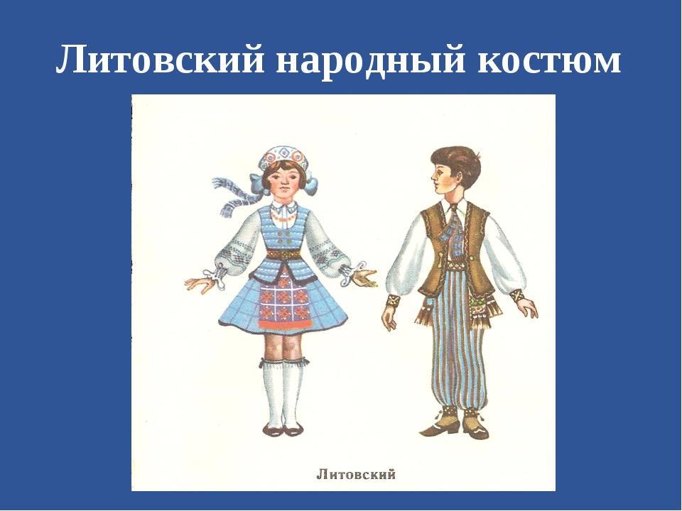 Литовский народный костюм