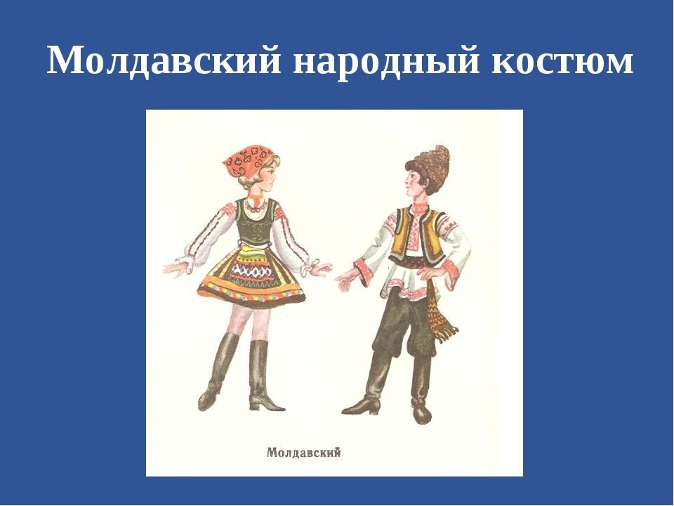 Молдавский народный костюм