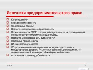 Источники предпринимательского права: Конституция РФ Гражданский кодекс РФ Фе