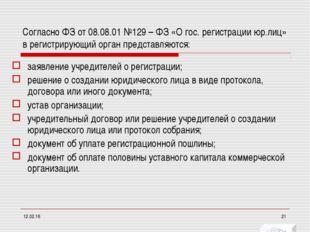 Согласно ФЗ от 08.08.01 №129 – ФЗ «О гос. регистрации юр.лиц» в регистрирующи