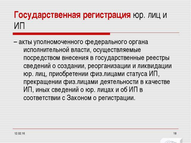 Государственная регистрация юр. лиц и ИП – акты уполномоченного федерального...