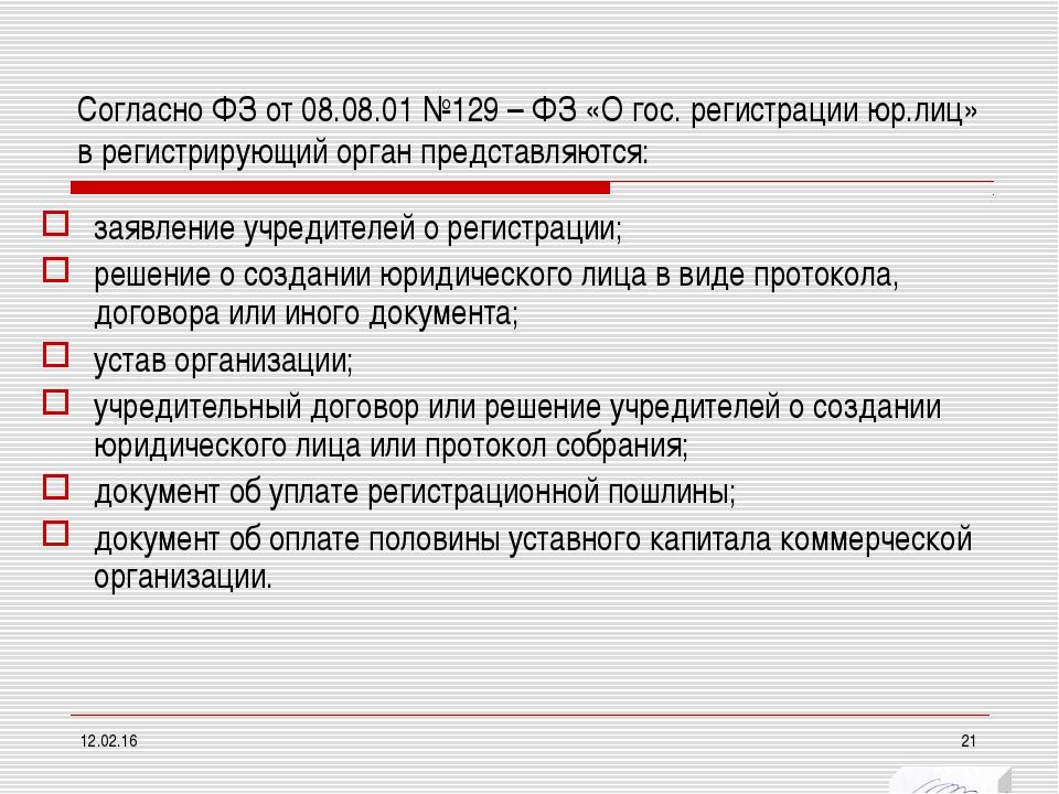 Согласно ФЗ от 08.08.01 №129 – ФЗ «О гос. регистрации юр.лиц» в регистрирующи...