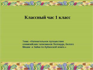 Классный час 1 класс Хомякова Лидия Ивановна МАОУ СОШ №22 Тема: «Увлекательно
