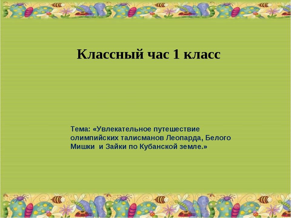 Классный час 1 класс Хомякова Лидия Ивановна МАОУ СОШ №22 Тема: «Увлекательно...