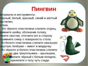 Пингвин Материалы и инструменты: чёрный, белый, красный, синий и жёлтый пласт