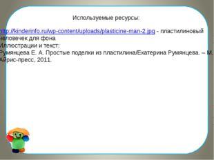 http://kinderinfo.ru/wp-content/uploads/plasticine-man-2.jpg - пластилиновый