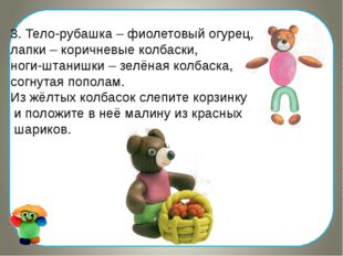 3. Тело-рубашка – фиолетовый огурец, лапки – коричневые колбаски, ноги-штаниш
