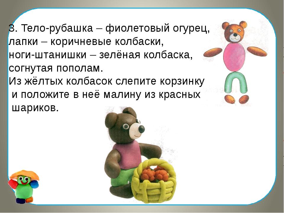 3. Тело-рубашка – фиолетовый огурец, лапки – коричневые колбаски, ноги-штаниш...