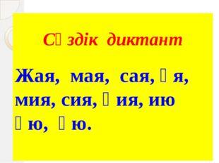 Сөздік диктант Жая, мая, сая, ұя, мия, сия, қия, ию ұю, үю.