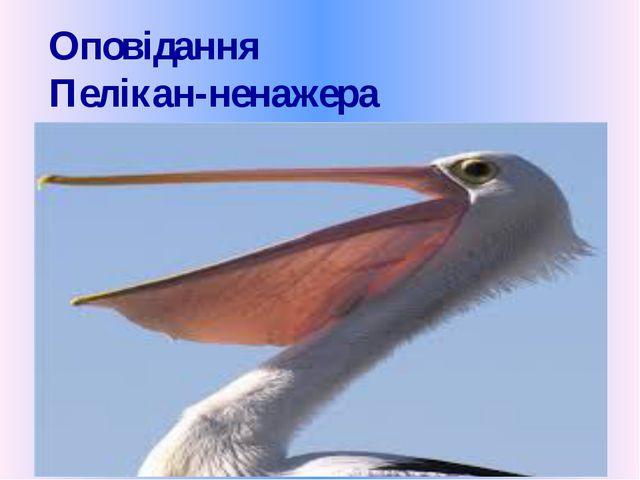 Оповідання Пелікан-ненажера