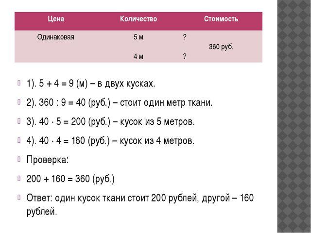 Задачи на пропорциональное решение 4 класс нестандартные задачи и решение
