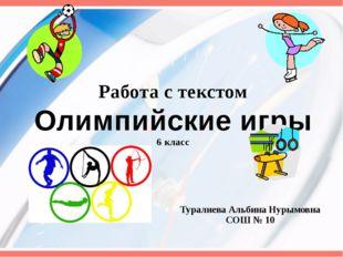 Туралиева Альбина Нурымовна СОШ № 10