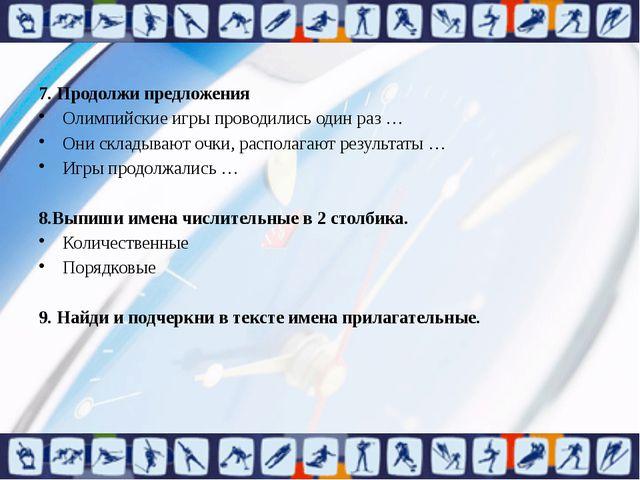 7. Продолжи предложения Олимпийские игры проводились один раз … Они складыв...