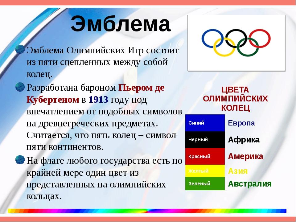 Эмблема Олимпийских Игр состоит из пяти сцепленных между собой колец.  Эмбле...
