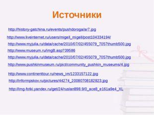 Источники http://www.liveinternet.ru/users/migell_migell/post104334194/ http: