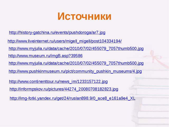Источники http://www.liveinternet.ru/users/migell_migell/post104334194/ http:...