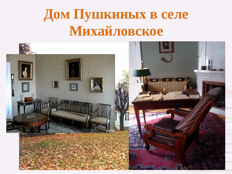 Дом Пушкиных в селе Михайловское