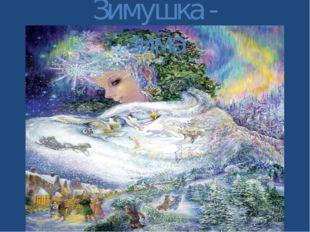 Зимушка - зима
