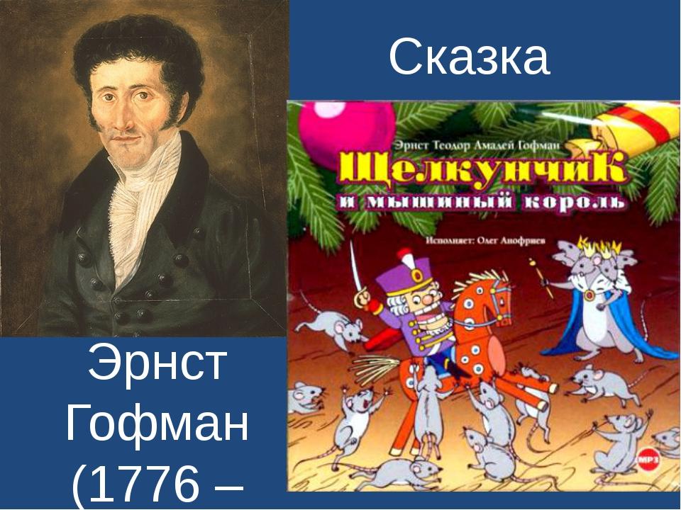 Эрнст Гофман (1776 – 1822) Сказка