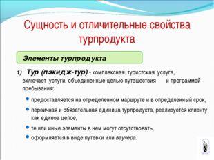 Элементы турпродукта 1) Тур (пэкидж-тур) - комплексная туристская услуга, в
