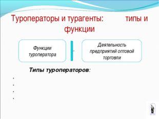 Типы туроператоров: * * * * * Туроператоры и турагенты: типы и функции Фун
