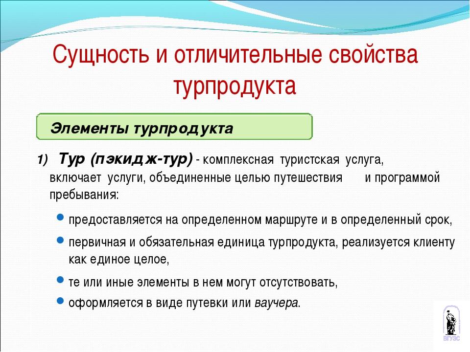 Элементы турпродукта 1) Тур (пэкидж-тур) - комплексная туристская услуга, в...