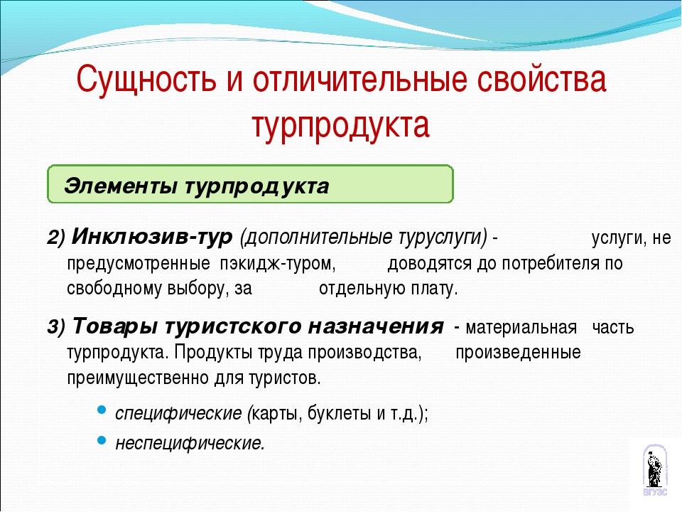 2) Инклюзив-тур (дополнительные туруслуги) - услуги, не предусмотренные п...