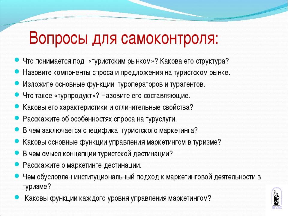 Вопросы для самоконтроля: Что понимается под «туристским рынком»? Какова его...