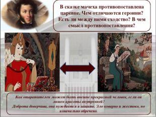 В сказке мачеха противопоставлена царевне. Чем отличаются героини? Есть ли м