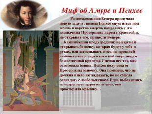 Миф об Амуре и Психее … Раздосадованная Венера придумала новую задачу: веле