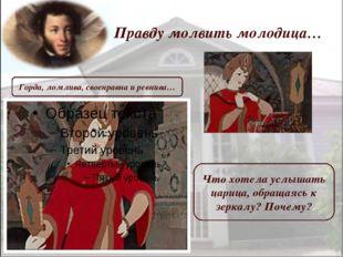 Правду молвить молодица… Что хотела услышать царица, обращаясь к зеркалу? Поч