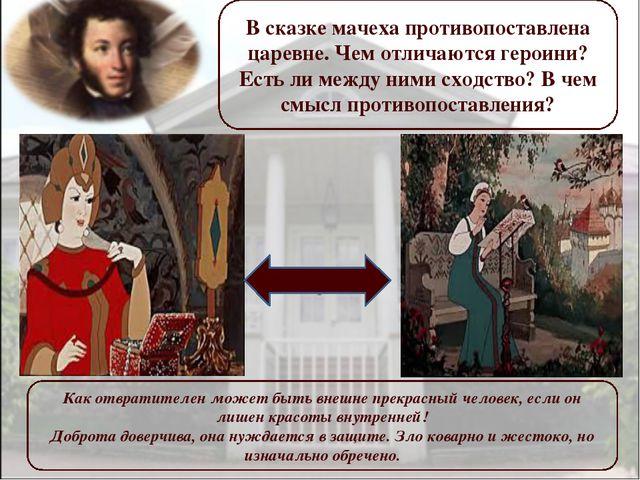 В сказке мачеха противопоставлена царевне. Чем отличаются героини? Есть ли м...