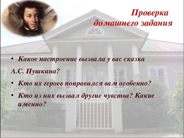 Проверка домашнего задания Какое настроение вызвала у вас сказка А.С. Пушкина...