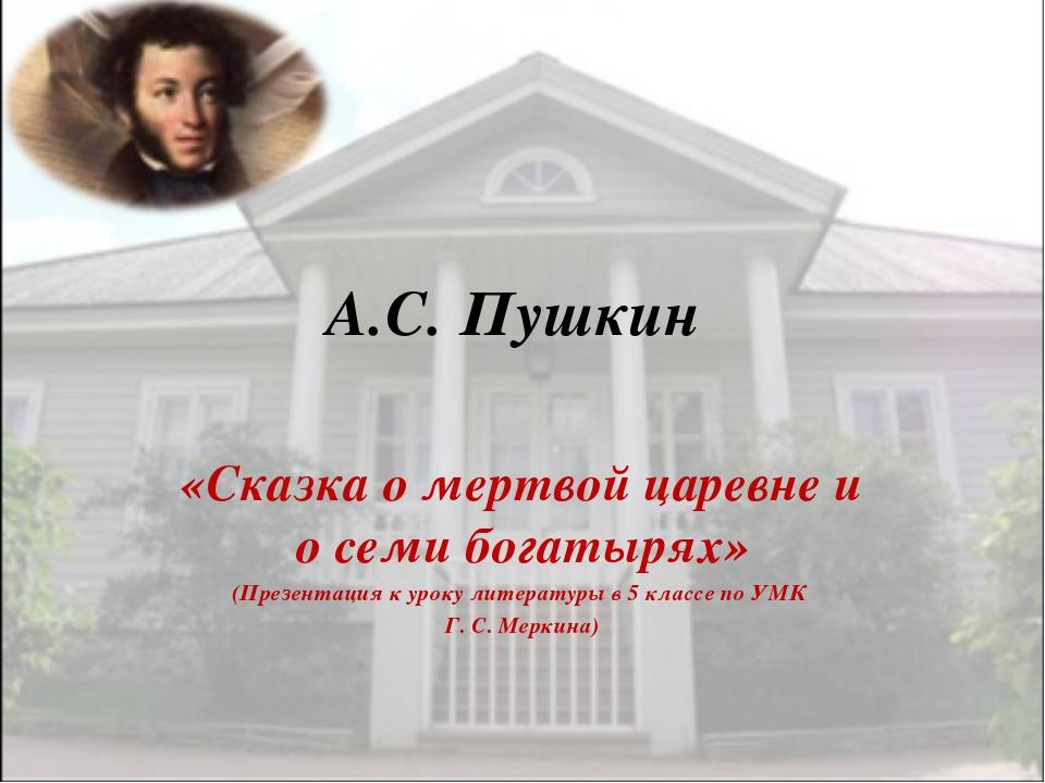 А.С. Пушкин «Сказка о мертвой царевне и о семи богатырях» (Презентация к урок...