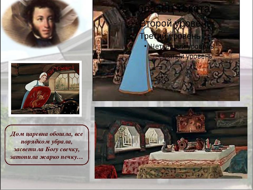 Дом царевна обошла, все порядком убрала, засветила Богу свечку, затопила жар...