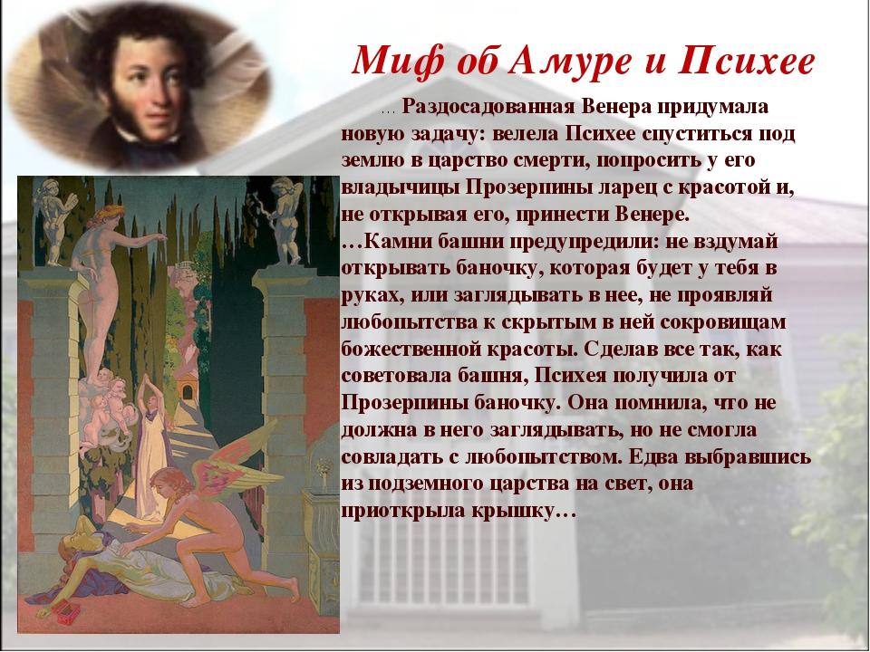 Миф об Амуре и Психее … Раздосадованная Венера придумала новую задачу: веле...