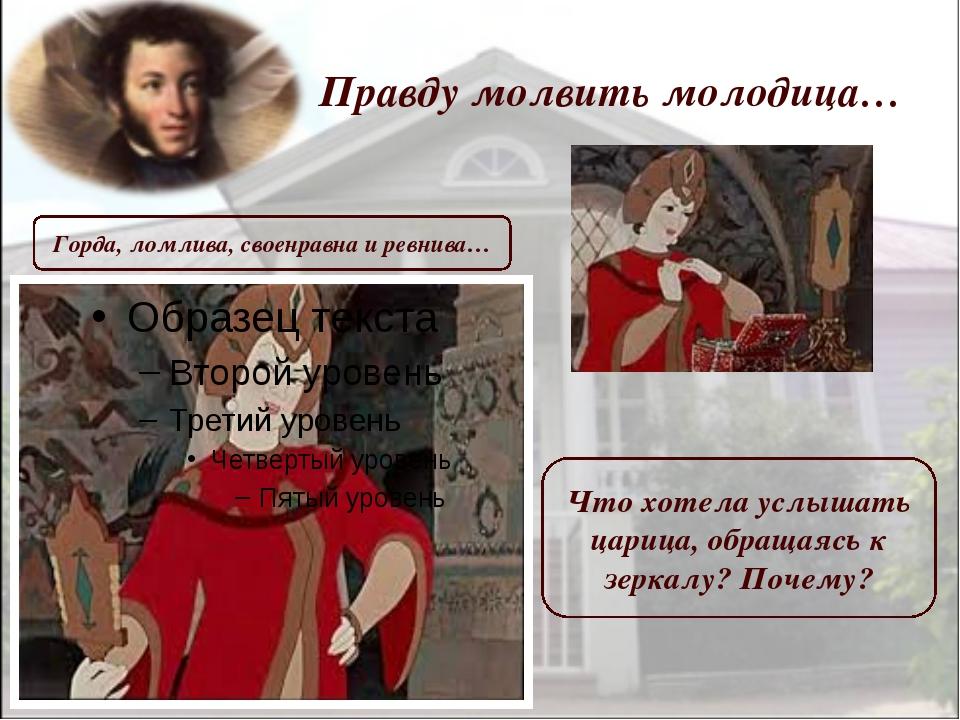 Правду молвить молодица… Что хотела услышать царица, обращаясь к зеркалу? Поч...