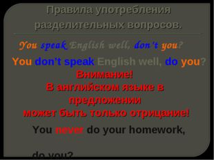 You speak English well, don't you? You don't speak English well, do you? Прав