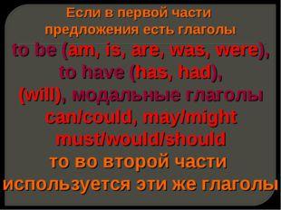 Если в первой части предложения есть глаголы to be (am, is, are, was, were),
