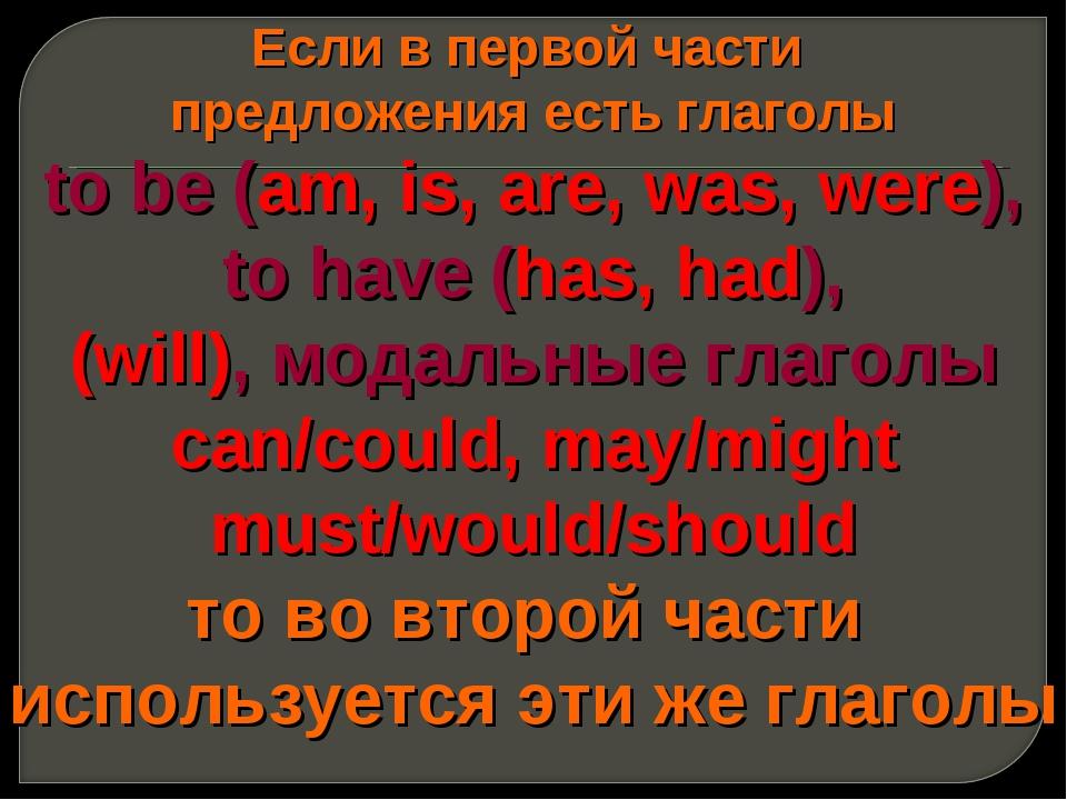 Если в первой части предложения есть глаголы to be (am, is, are, was, were),...