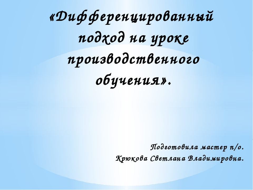 Подготовила мастер п/о. Крюкова Светлана Владимировна. «Дифференцированный по...