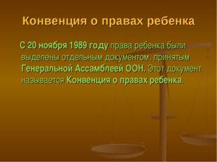 Конвенция о правах ребенка С 20 ноября 1989 году права ребенка были выделены