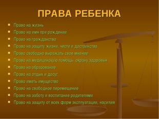 ПРАВА РЕБЕНКА Право на жизнь Право на имя при рождении Право на гражданство П