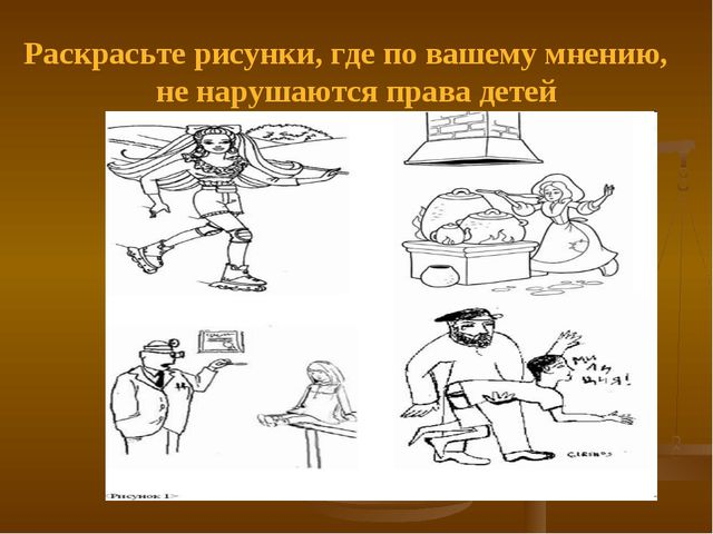 Раскрасьте рисунки, где по вашему мнению, не нарушаются права детей