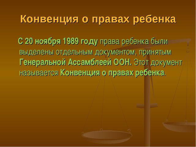 Конвенция о правах ребенка С 20 ноября 1989 году права ребенка были выделены...