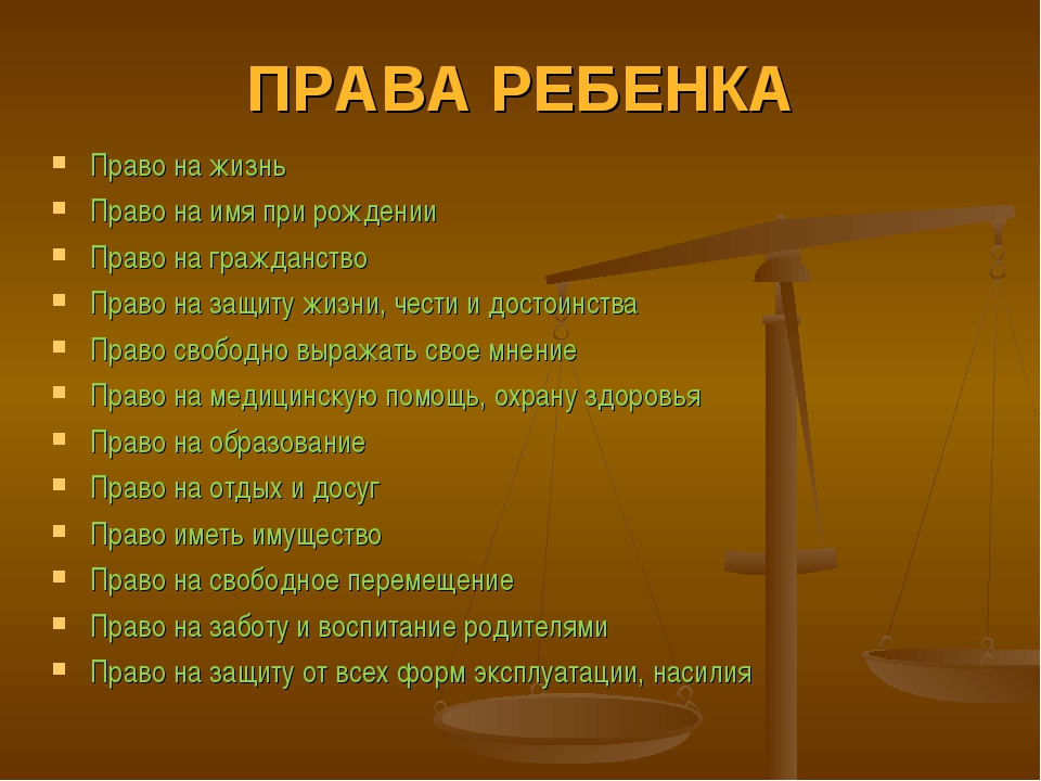 ПРАВА РЕБЕНКА Право на жизнь Право на имя при рождении Право на гражданство П...