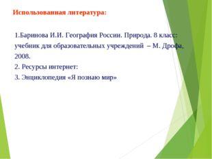 Использованная литература: 1.Баринова И.И. География России. Природа. 8 класс